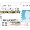 日本の自動二輪免許と国際運転免許証(International Driving Permit/IDP)について