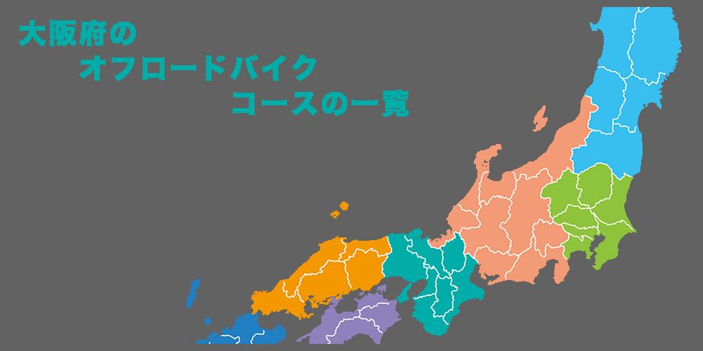 大阪府のオフロードバイクコースの一覧