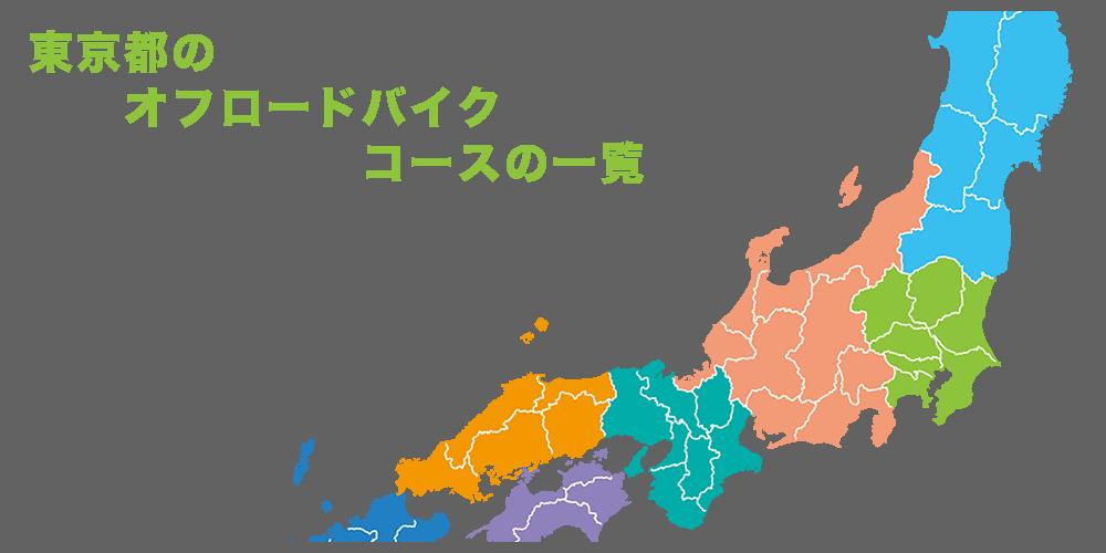 東京都のオフロードバイクコースの一覧