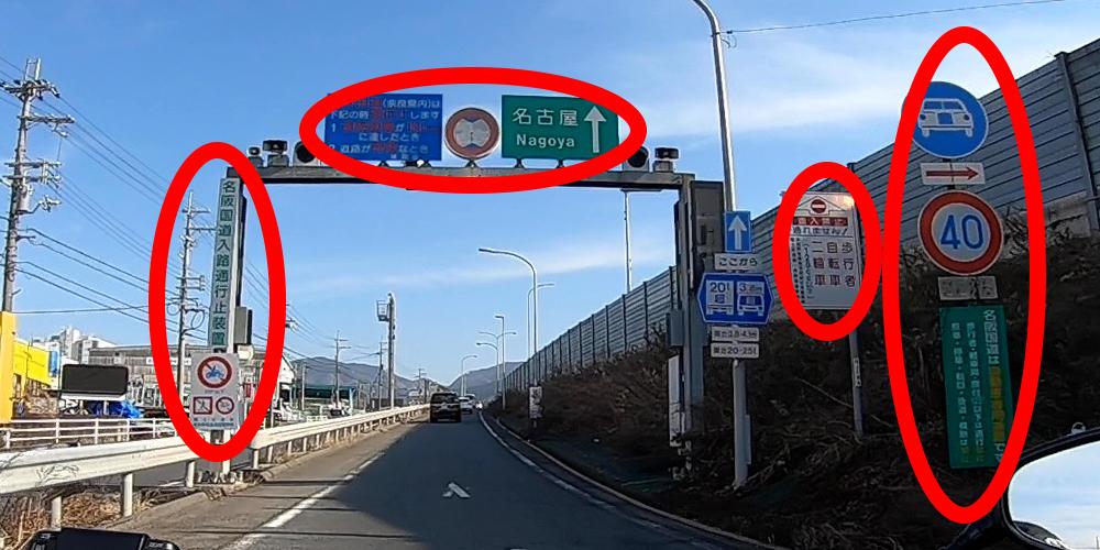 名阪国道上り ポイント1