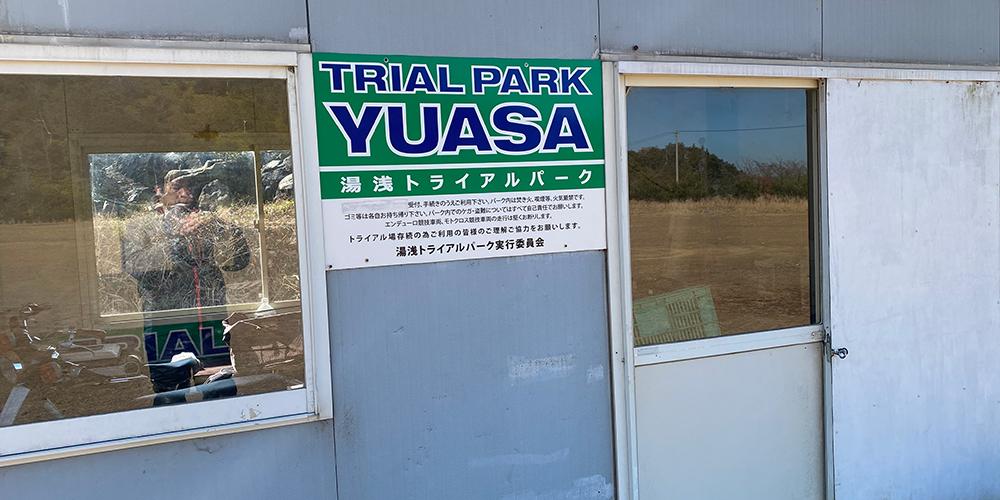 湯浅トライアルパーク