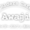 淡路島のライダーズカフェならライダースカフェあわじ