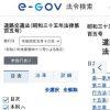 道路交通法 | e-Gov法令検索